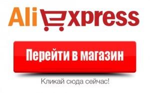 АлиЭкспресс