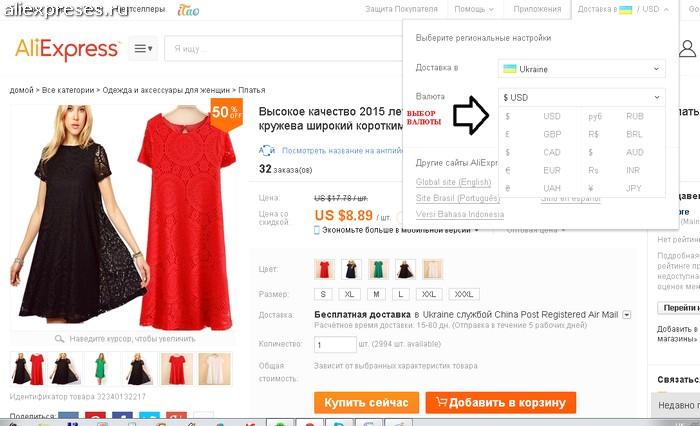 алиэкспресс на русском в рублях для ваз вида
