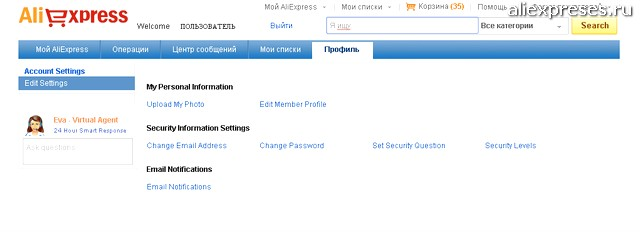 Раздел сменить пароль Алиэкспресс