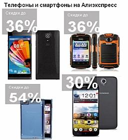 Телефоны Алиэкспресс