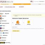 Как оплатить на Алиэкспресс Яндекс-Деньгами ?
