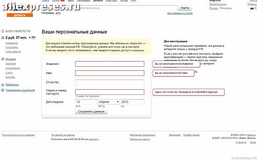 Яндекс деньги 2