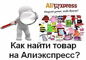 как находить дешевые товары на алиэкспресс