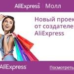 Молл на Алиэкспресс