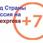 Код страны Россия для Алиэкспресс