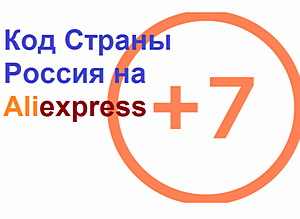 kod_strani_rossia_na_aliexpress
