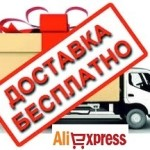 Аккаунт на Алиэкспресс