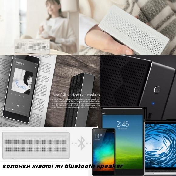 колонки xiaomi mi bluetooth speaker