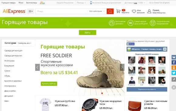 как оформить заказ на алиэкспресс на русском