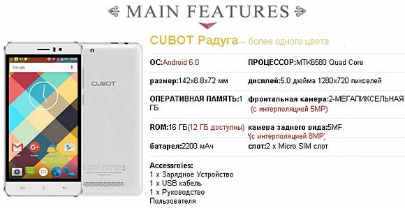 cubot-rainbow-obzor