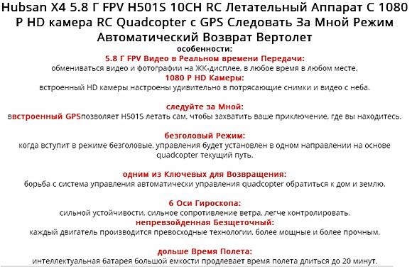 kvadrokopter-hubsan-h501s