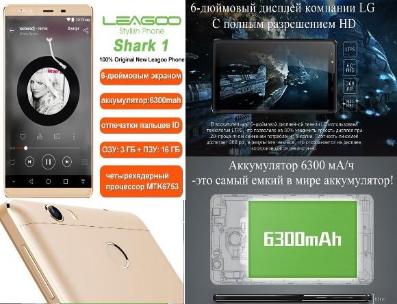 купить смартфон leagoo shark 1
