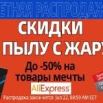 Летняя распродажа Aliexpress (Алиэкспресс, Али Экспресс)