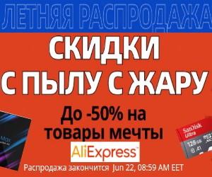 Летня распродажа Aliexpress