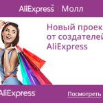 Что такое Молл на Алиэкспресс ?