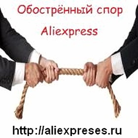 Obostrenniy_spor_aliexpress