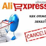 Как отменить заказ на Алиэкспресс ?